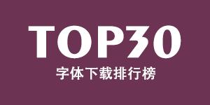 英文字体TOP100