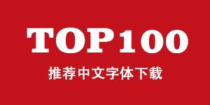 中文字体TOP100