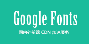 GoogleFonts加速