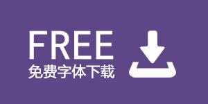 免费字体下载